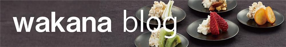 若菜ブログ